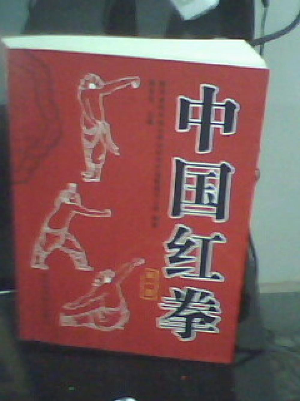 中国红拳目录