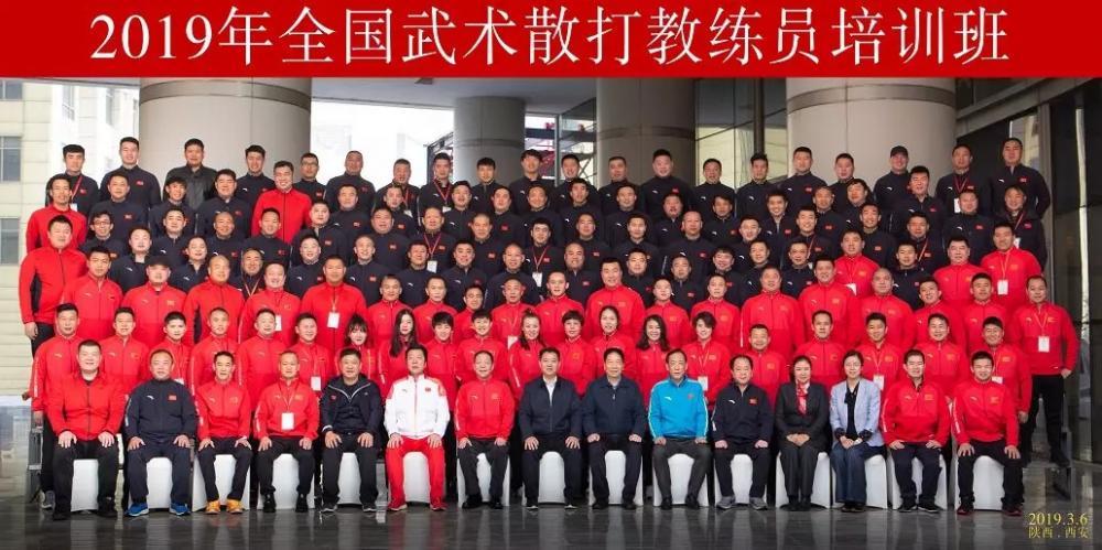 2019年全国武术散打教练员培训班西安开班